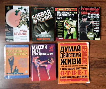 Книги по самообороне скачать бесплатно