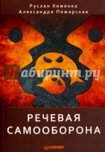 Речевая самооборона Хоменко Пожарская