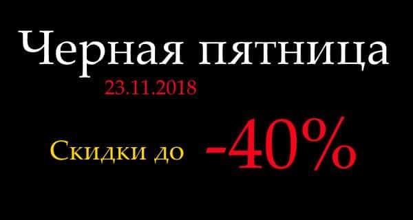 Черная пятница 23.11.2018 скидки и распродажи